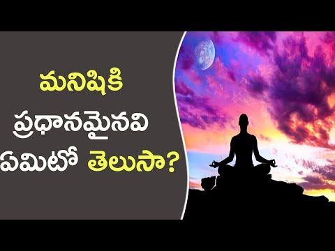 మనిషికి ప్రధానమైనవి ఏమిటో తెలుసా? || Important Things For Human Being