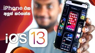 How to Update iPhone IOS 13 🇱🇰