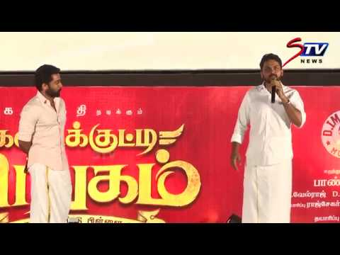 Actor Karthi speech at Kadaikutty Singam movie audio launch |Sayyeshaa, Sathyaraj , Imman|STV