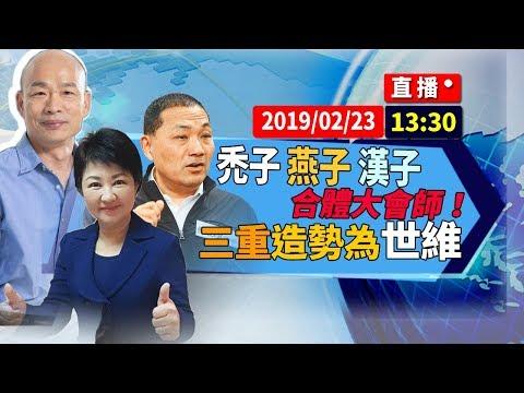 台灣-2019 韓國瑜