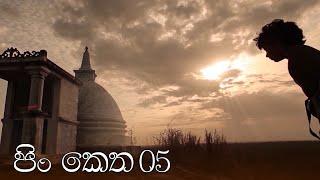Pin Ketha | Episode 05 - (2021-03-06)