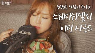 질겅질겅 스웨디쉬 젤리를 먹어본다! |Eating swedish jelly!|HU 한국어 ASMR Korean ver.