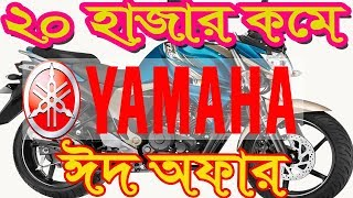 Yamaha Bike Eid-al-Fitr offer Price in Bangladesh 2019