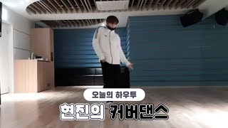 [V LIVE] HOW TO in V - 스트레이키즈 현진의 커버댄스👑 (HOW TO DANCE Hyun Jin's cover dance)