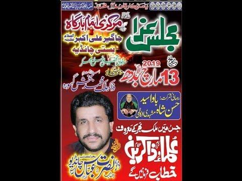 ????Live Majis Aza 13 March jalsa Zakir Nusrata chandio Bhakahr 2019