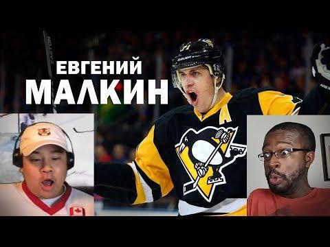 ЕВГЕНИЙ МАЛКИН - РЕАКЦИЯ ИНОСТРАНЦЕВ