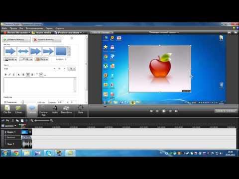 Как вставить логотип в видео, в Camtasia Studio 7? Смотрим.