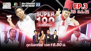 Super 100 อัจฉริยะเกินร้อย | EP.03 | 20 ม.ค. 62 Full HD