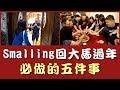 """Smalling回鄉吉隆坡必做的五件事!大唱""""我們不一樣"""" How did a Malaysia Chinese celebrate chinese new year?「破台語#92」"""