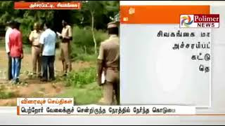 17  age girl  abused and killed   thiruppathur      PLEASE  SHARE