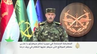 المعارضة المسلحة بسوريا تحكم سيطرتها على ريف درعا