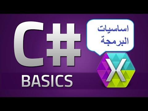 [تعليم]اساسيات البرمجة للمبتدئين|C sharp basics