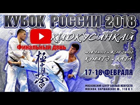 Финальный день Кубка России 2018 по киокушинкай (IKO)