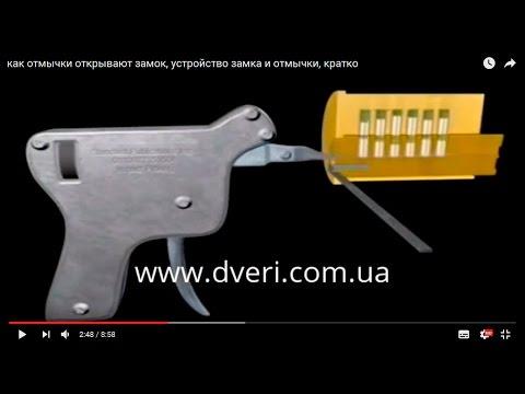 как отмычки открывают замок, устройство замка и отмычки, кратко
