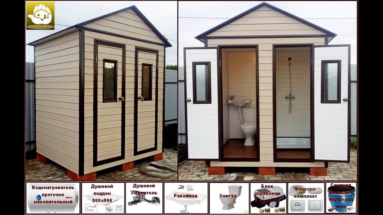 Бытовка с душем и туалетом для дачи своими руками