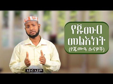 የጁሙዐ መልእከት (ክፍል 6- የጁሙዓ ሱናዎች) ᴴᴰ... | by Ayub Adem | ethioDAAWA