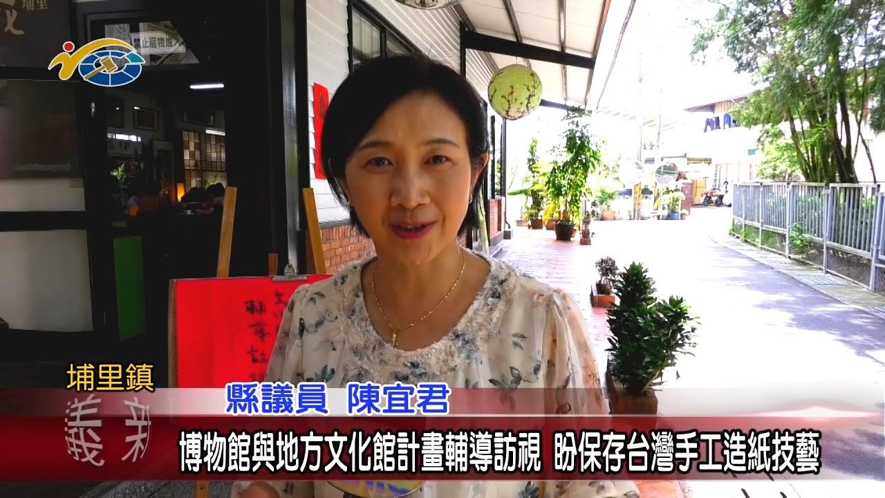 20200703 民議新聞 博物館與地方文化館計畫輔導訪視 盼保存台灣手工造紙技藝(縣議員 陳宜君)