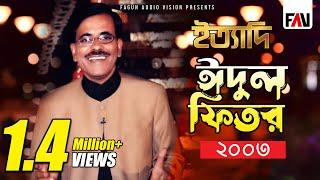 Ityadi - ইত্যাদি | Hanif Sanket | Eid-ul-fitr episode 2003 | Fagun Audio Vision