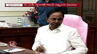 CM KCR Focus On Operation Akarsh For Lok Sabha Elections 2019   Hyderabad   V6 News