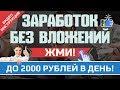 Заработок без вложений до 2000 рублей в день. Видео инструкция Linkum