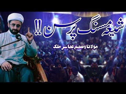 Shia Missing Persons !! | Maulana Waseem Abbas Malik | 4K