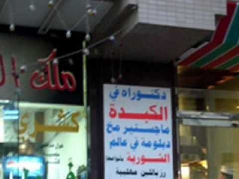 Only in Egypt !!