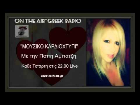 '''ΜΟΥΣΙΚΟ ΚΑΡΔΙΟΧΤΥΠΙ'' (27-4-16)LIVE ♥ ON THE AIR''GREEK RADIO