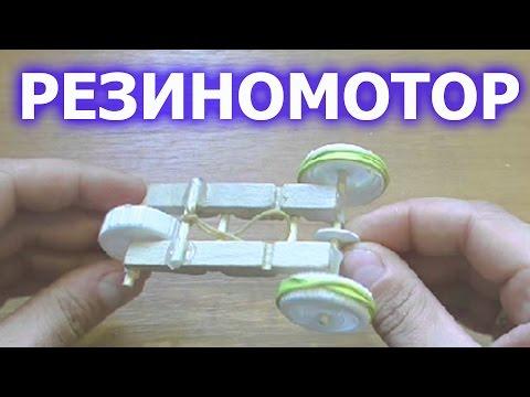 Самодельные резиномотор