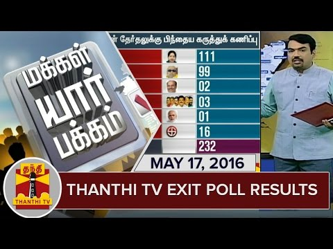 (17/05/2016) Makkal Yaar Pakkam : Thanthi TV Exit Poll Results..