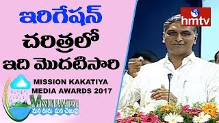 Harish Rao Inspirational Speech @ Mission Kakatiya Media Awards 2017 | hmtv