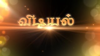 Vidiyal - VIDIYAL - A motivational Tamil short film ( CIT 2010-2014 )