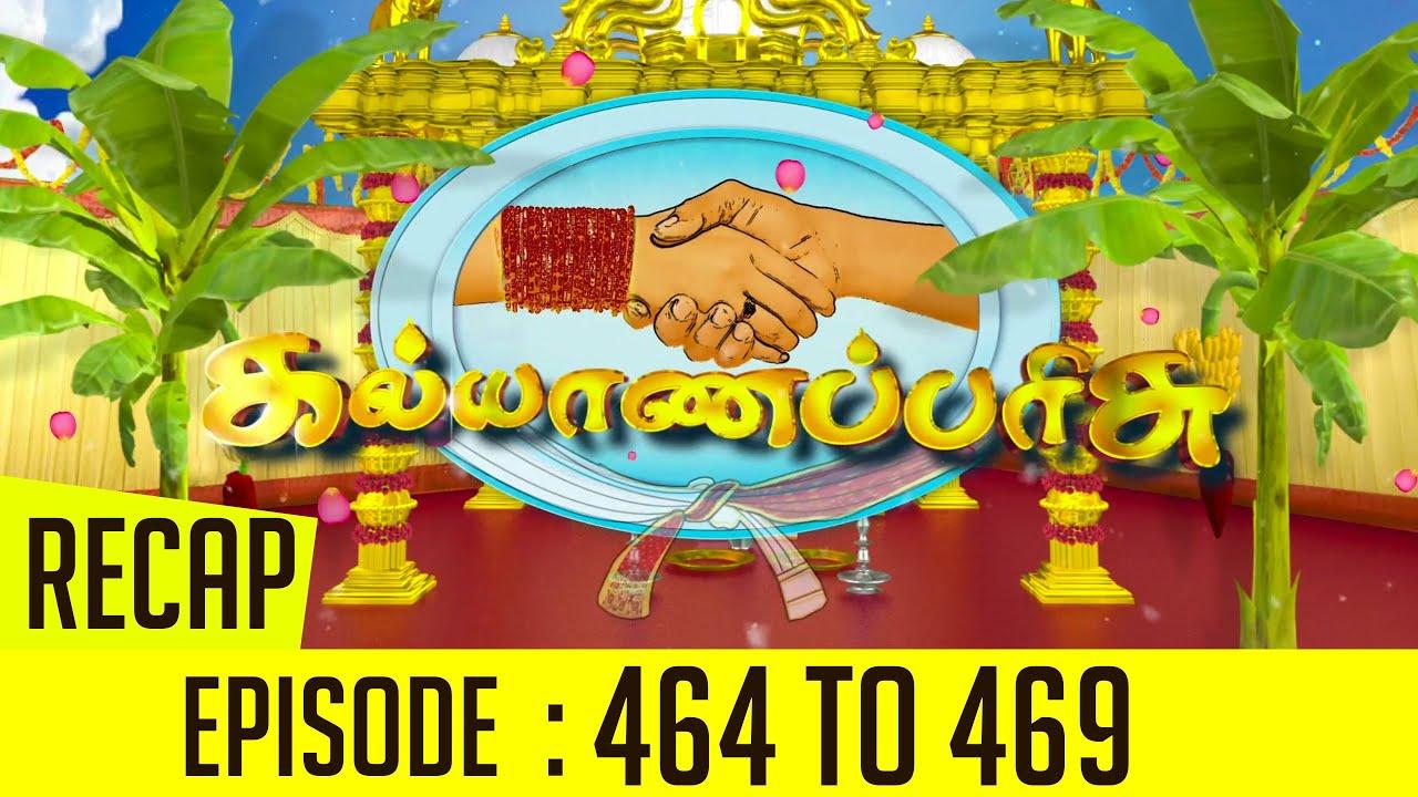Kalyanaparisu Recap | Episode 464 to 469