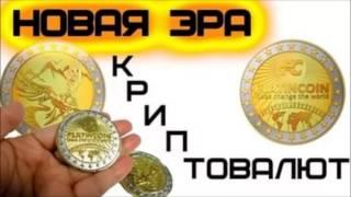 PlatinCoin СКОРО СТАРТ! Создай пассивный доход!