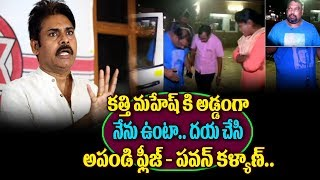 Pawan Kalyan Spoke About Attack On Kathi Mahesh | Pawan Kalyan Fans Attack To Kathi Mahesh