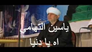 الشيخ ياسين التهامى قصيده  اه يا دنيا