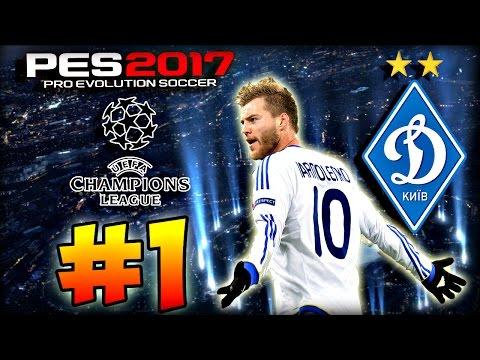 PES 2017 ★ Лига Чемпионов за ДИНАМО КИЕВ ★ #1 - ПОЕХАЛИ!
