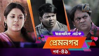 Prem Nogor | EP 41 | Bangla Natok | Mir Sabbir, Urmila, Ireen Afroz, Emila | Maasranga TV | 2018