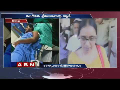 Accused Srinivas Investigation Completed, AP DGP about YS Jagan Incident Investigation | ABN Telugu