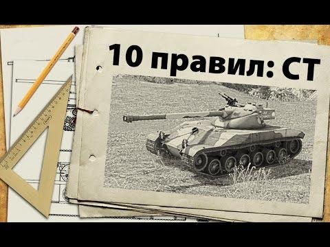 10 правил игры на средних танках