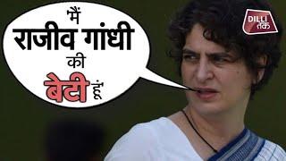 क्यों RAHUL GANDHI पर भारी पड़ेंगी PRIYANKA GANDHI,  | LOKSABHA ELECTION | Dilli Tak
