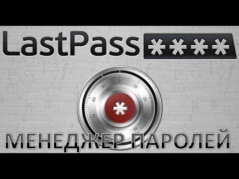 Lastpass - Ласт пасс - менеджер паролей.  Волшебные программы от Николая Лобанова