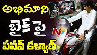 Pawan Kalyan Impressed with his Fan's Special Janasena Bike || Karimnagar