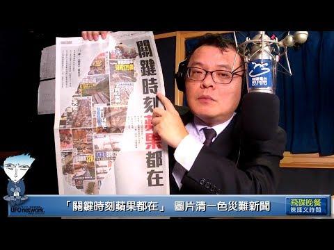 電廣-陳揮文時間 20181217-兩岸關係淪落至此,好意思再說維持現狀?