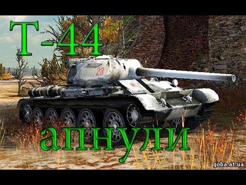 Т-44 как играть с 10 лвл, после Апа.(выпуск № 80)