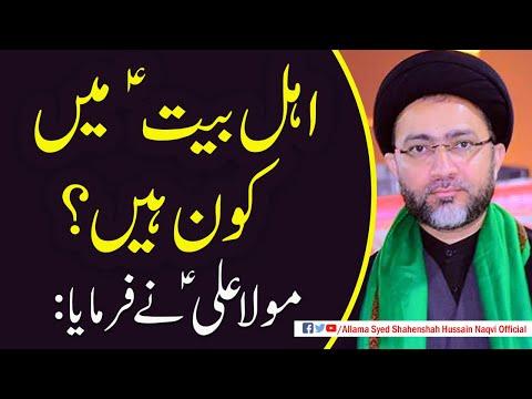 Ahle bait a.s kon hain by Allama Syed Shahenshah Hussain Naqvi