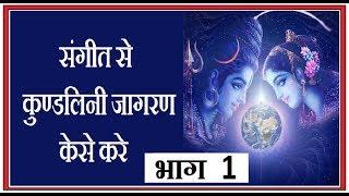संगीत से कुण्डलिनी जागरण भाग 1    zero sutra  youtube channel