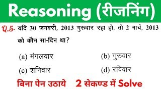Reasoning short tricks in hindi for - RAILWAY GROUP-D, NTPC, SSC CGL, CHSL, MTS & all exams