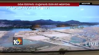 Polavaram Project Works 55 % Completed : CM Chandrababu Meet With Officers | amaravathi