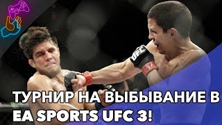🔴 ТУРНИР В НАИЛЕГЧАЙШЕМ ВЕСЕ | EA SPORTS UFC 3 ULTIMATE TEAM / RANKED