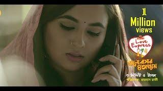 PRAN Frooto Love Express 4 | 3 Minute 5 Taka (৩ মিনিট ৫ টাকা) | Valentine's Day Short Film